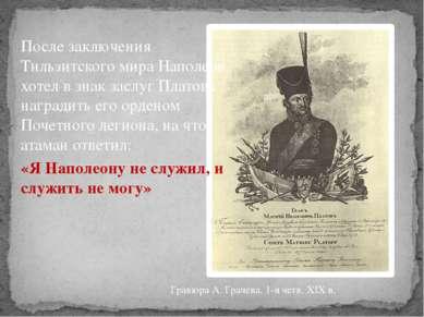 Гравюра А. Грачева. 1-я четв. XIX в. После заключения Тильзитского мира Напол...
