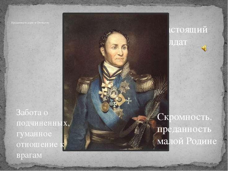 Преданность царю и Отечеству Настоящий солдат Забота о подчиненных, гуманное ...