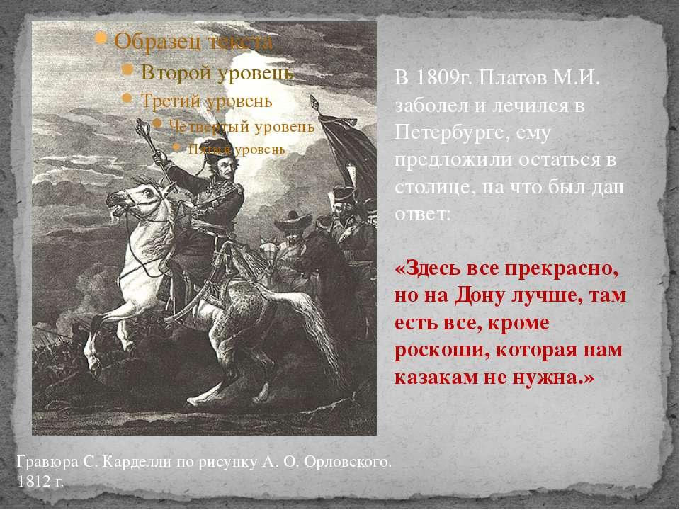 Гравюра С. Карделли по рисунку А. О. Орловского. 1812 г. В 1809г. Платов М.И....
