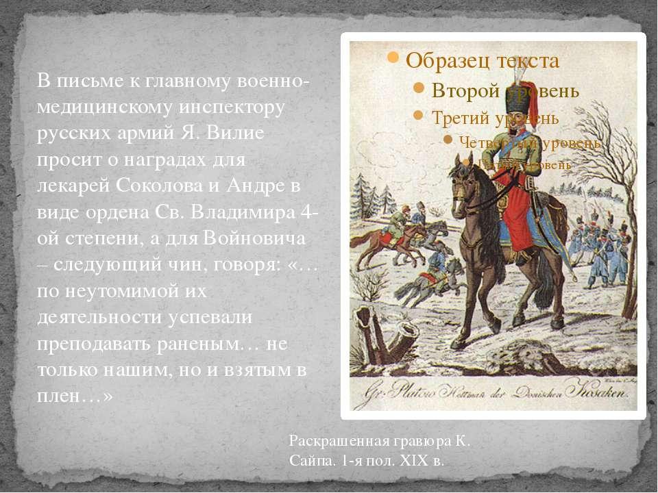 Раскрашенная гравюра К. Сайпа. 1-я пол. XIX в. В письме к главному военно-мед...