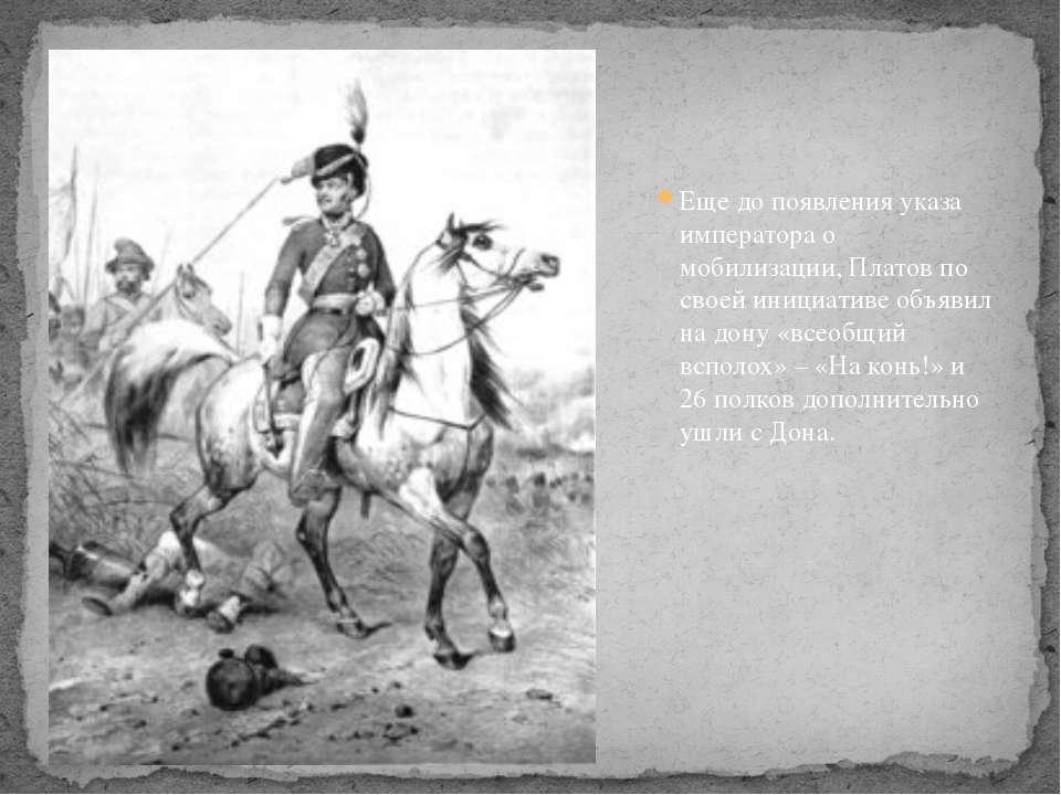 Еще до появления указа императора о мобилизации, Платов по своей инициативе о...