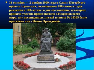 31 октября— 2 ноября 2009 года в Санкт-Петербурге прошли торжества, посвящен...
