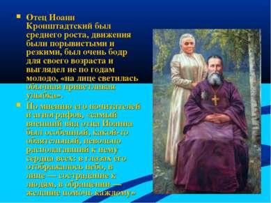 Отец Иоанн Кронштадтский был среднего роста, движения были порывистыми и резк...