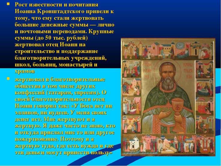 Рост известности и почитания Иоанна Кронштадтского привели к тому, что ему ст...