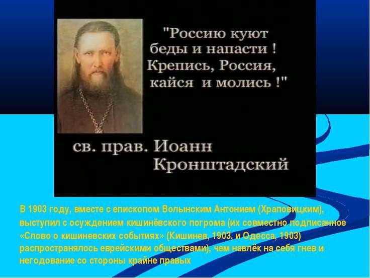 В 1903 году, вместе с епископом Волынским Антонием (Храповицким), выступил с ...
