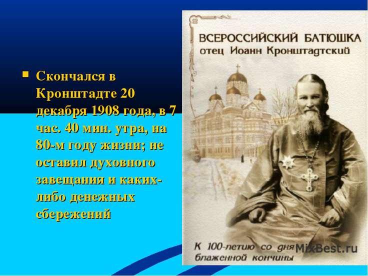 Скончался в Кронштадте 20 декабря 1908 года, в 7 час. 40 мин. утра, на 80-м г...