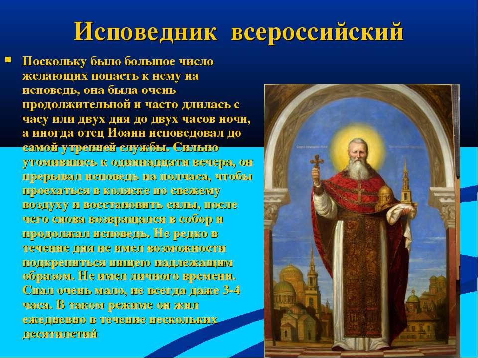 Исповедник всероссийский Поскольку было большое число желающих попасть к нему...