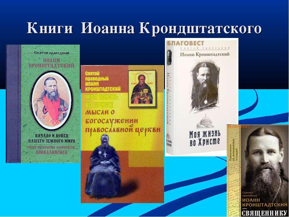 Книги Иоанна Крондштатского