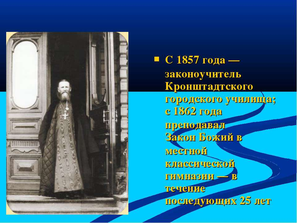 С 1857 года— законоучитель Кронштадтского городского училища; с 1862 года пр...