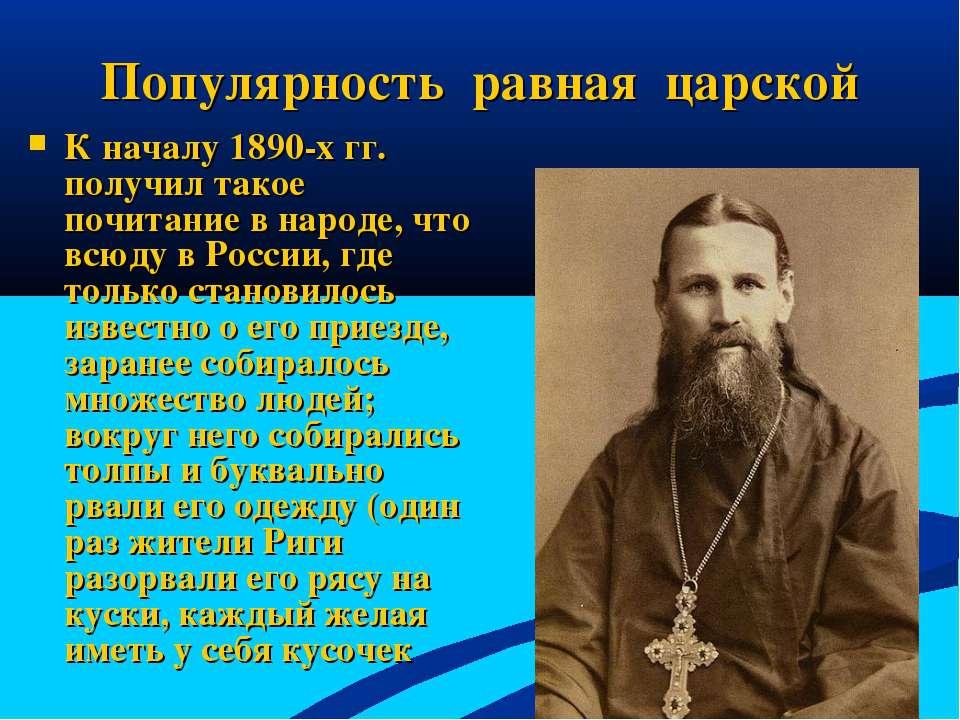 Популярность равная царской К началу 1890-х гг. получил такое почитание в нар...