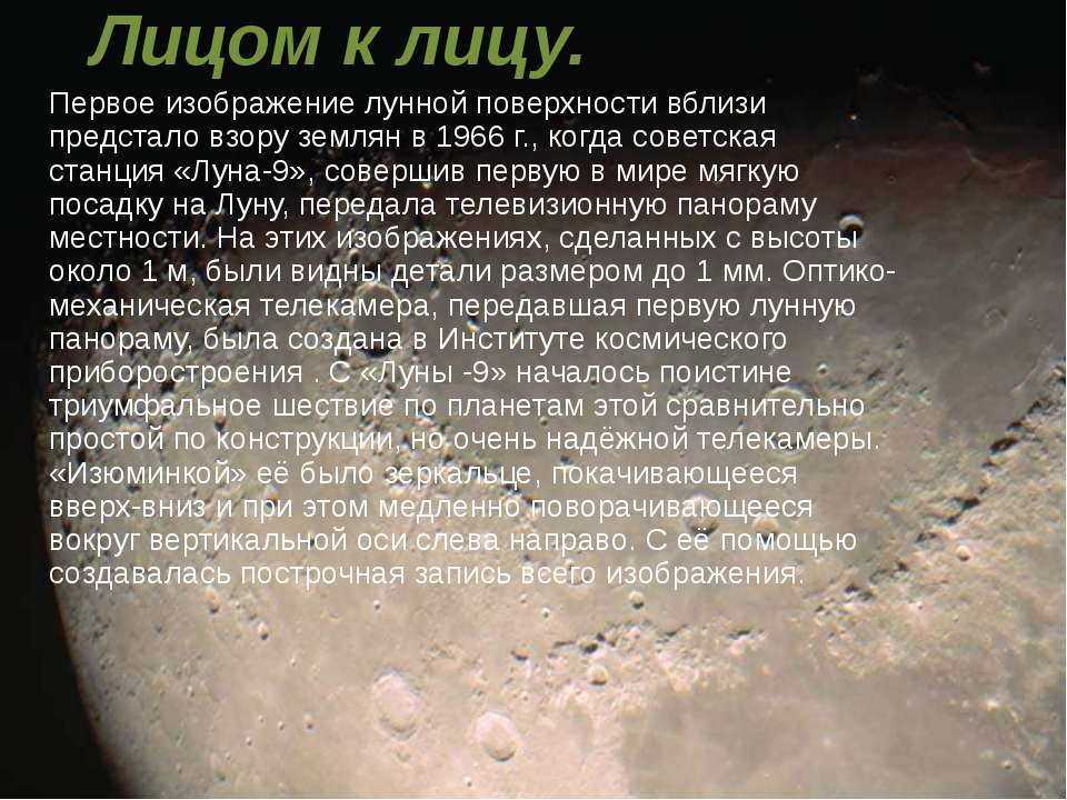 Лицом к лицу. Первое изображение лунной поверхности вблизи предстало взору зе...