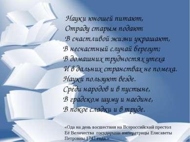 Науки юношей питают, Отраду старым подают В счастливой жизни украшают, В несч...