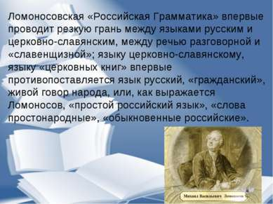 Ломоносовская «Российская Грамматика» впервые проводит резкую грань между язы...