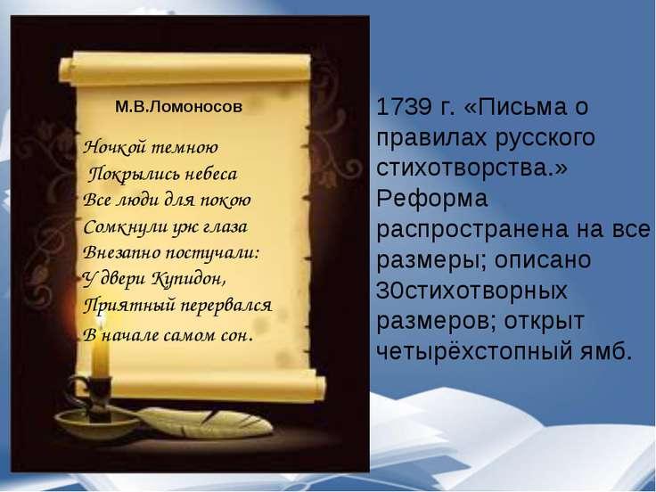 М.В.Ломоносов Ночкой темною Покрылись небеса Все люди для покою Сомкнули уж г...