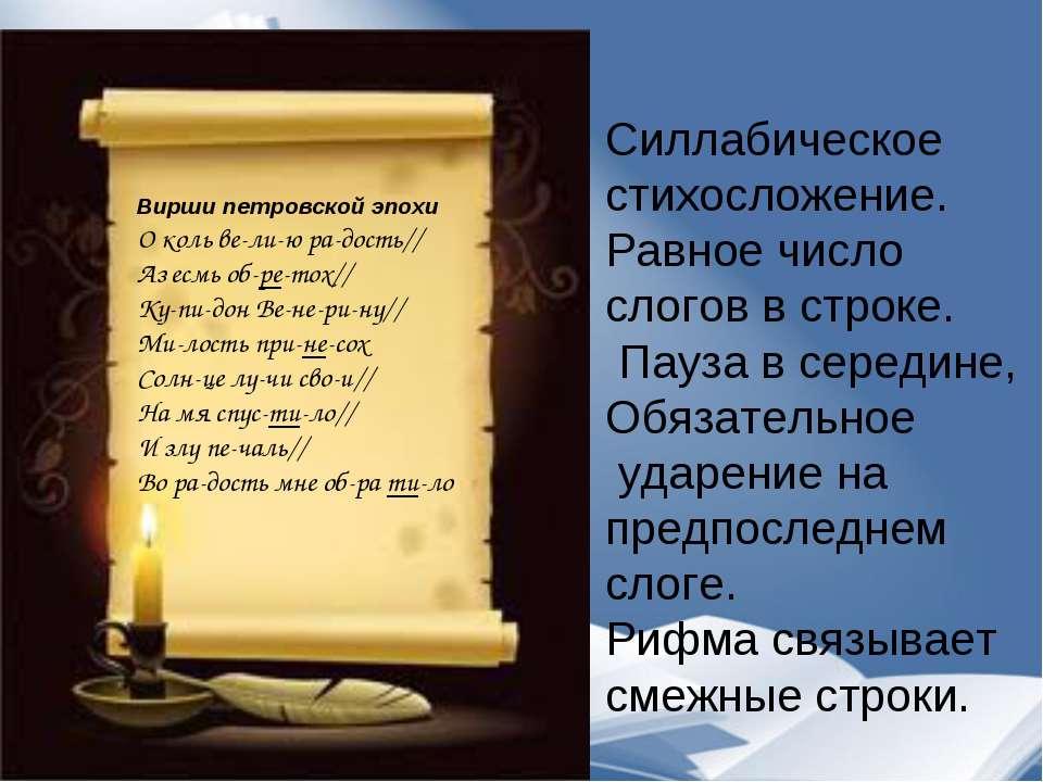 Вирши петровской эпохи О коль ве-ли-ю ра-дость// Аз есмь об-ре-тох// Ку-пи-до...