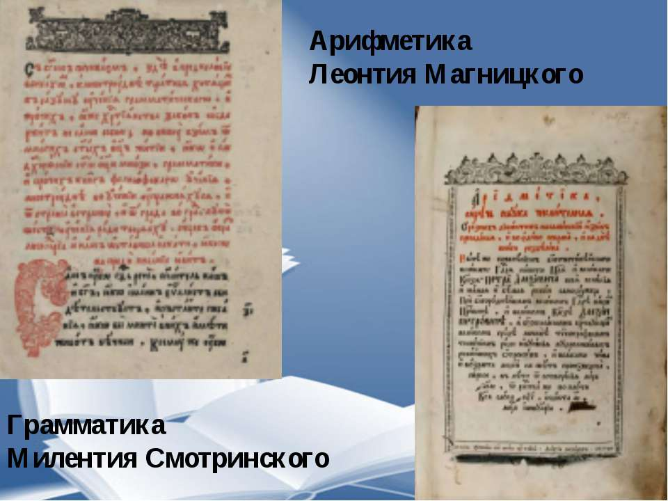 Грамматика Милентия Смотринского Арифметика Леонтия Магницкого