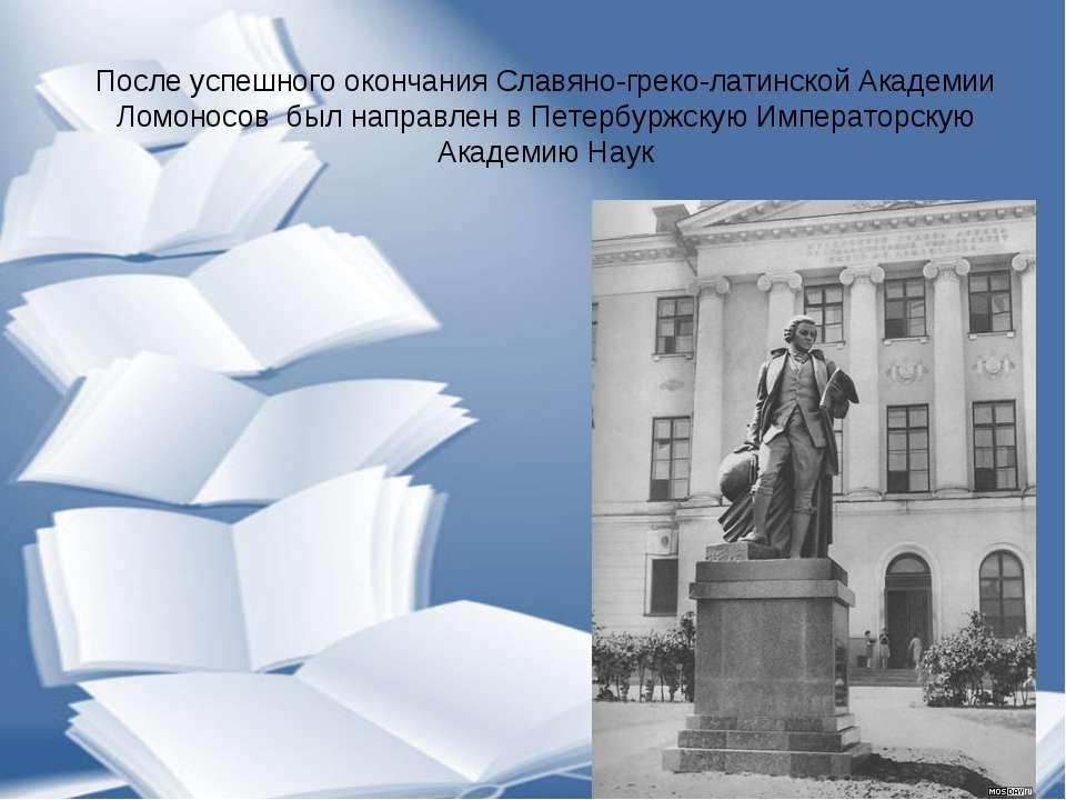 После успешного окончания Славяно-греко-латинской Академии Ломоносов был напр...
