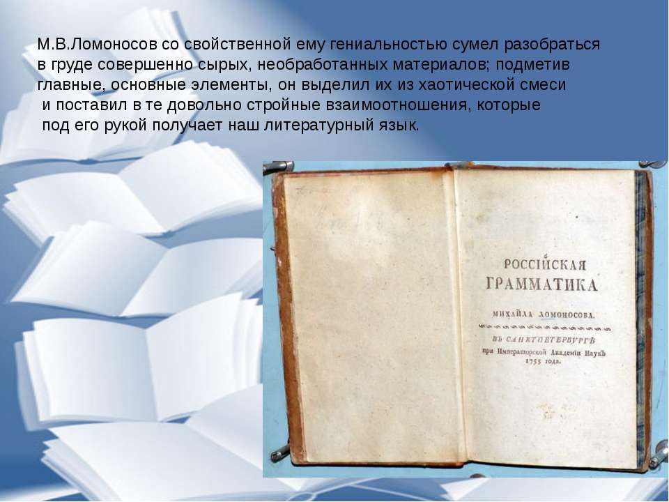 М.В.Ломоносов со свойственной ему гениальностью сумел разобраться в груде сов...