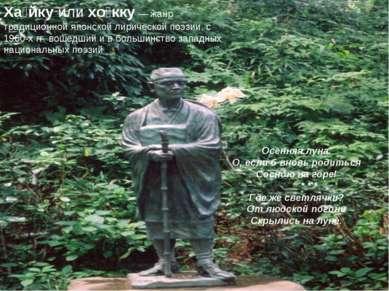 Ха йку или хо кку— жанр традиционной японской лирической поэзии, с 1960-х гг...