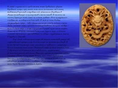 В синто сохранились и продолжают жить древнейшие формы верований, такие, как ...