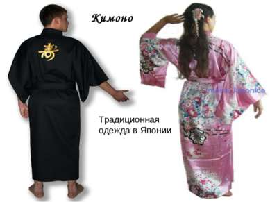 Ч Традиционная одежда в Японии Кимоно