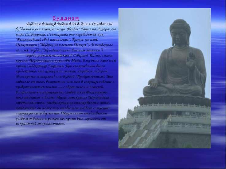 Б у д д и з м Буддизм возник в Индии в VI в. до н.э. Основатель буддизма имел...