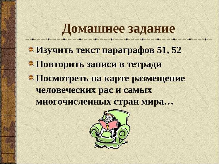 Домашнее задание Изучить текст параграфов 51, 52 Повторить записи в тетради П...