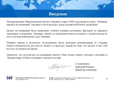 * Введение Международная Маркетинговая Группа Украина в марте 2009 года прове...