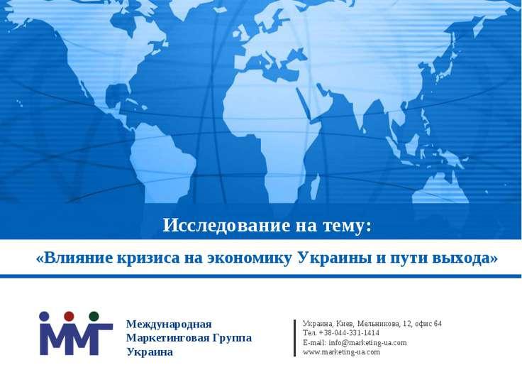 Исследование на тему: «Влияние кризиса на экономику Украины и пути выхода» Ук...
