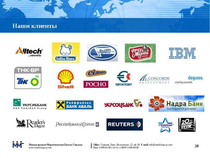 * Наши клиенты Международная Маркетинговая Группа Украина www.marketing-ua.co...