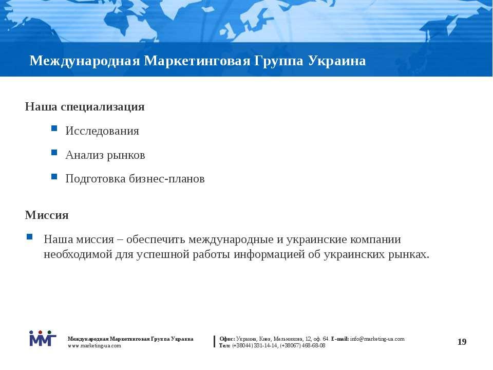 * Международная Маркетинговая Группа Украина Наша специализация Исследования ...