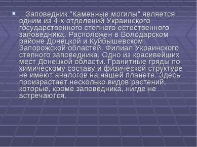 """Заповедник """"Каменные могилы"""" является одним из 4-х отделений Украинского г..."""