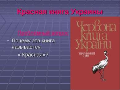 Красная книга Украины Проблемный вопрос Почему эта книга называется « Красная»?