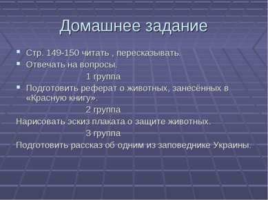 Домашнее задание Стр. 149-150 читать , пересказывать. Отвечать на вопросы. 1 ...