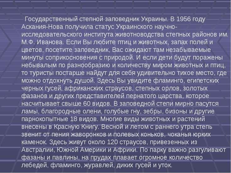 Государственный степной заповедник Украины. В 1956 году Аскания-Нова получила...