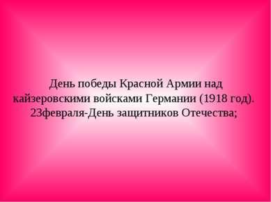 День победы Красной Армии над кайзеровскими войсками Германии (1918 год). 23ф...