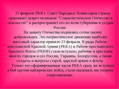21 февраля 1918 г. Совет Народных Комиссаров страны принимает декрет-воззвани...
