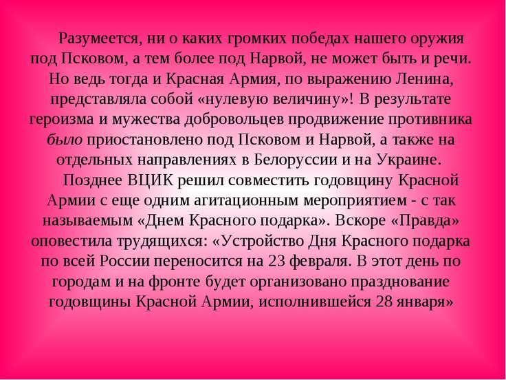 Разумеется, ни о каких громких победах нашего оружия под Псковом, а тем более...