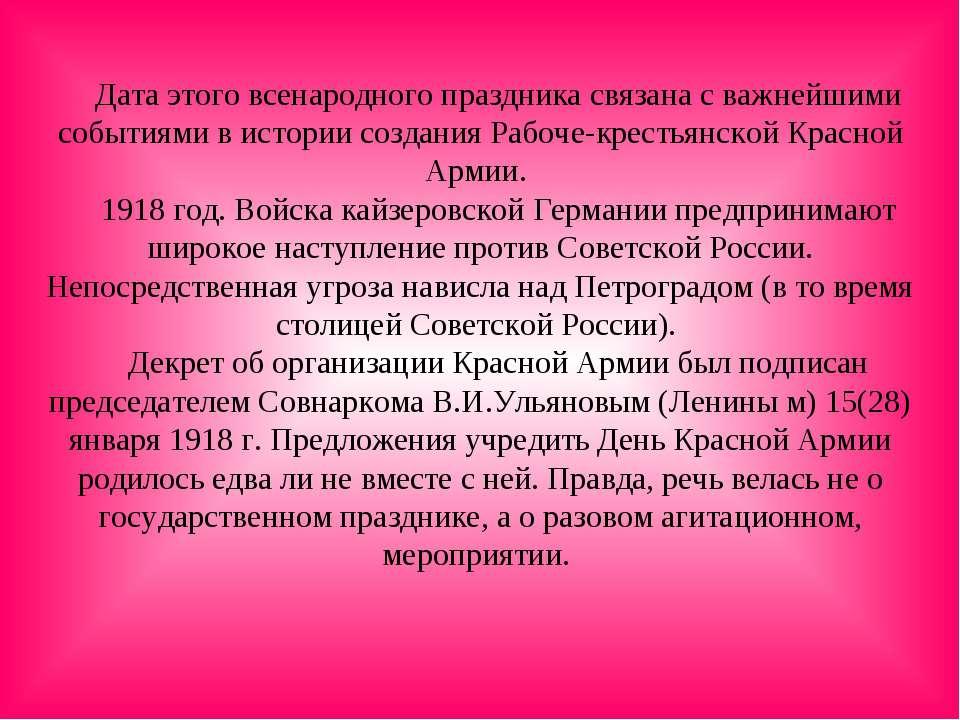 Дата этого всенародного праздника связана с важнейшими событиями в истории со...