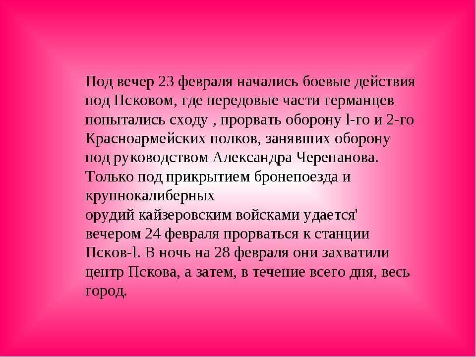 Под вечер 23 февраля начались боевые действия под Псковом, где передовые част...