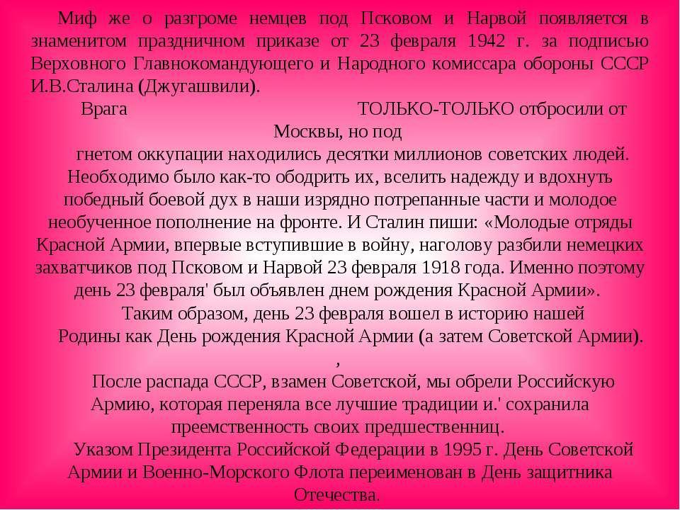 Миф же о разгроме немцев под Псковом и Нарвой появляется в знаменитом праздни...