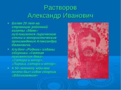Растворов Александр Иванович Более 20 лет на страницах районной газеты «Маяк»...