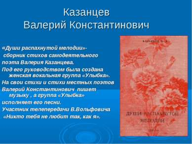 Казанцев Валерий Константинович «Души распахнутой мелодии»- сборник стихов са...