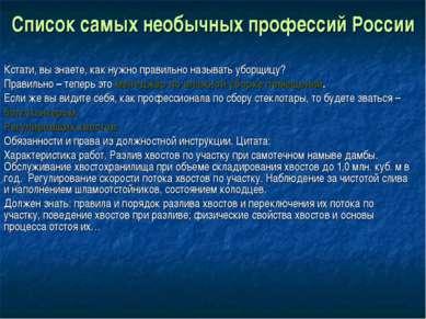 Список самых необычных профессий России Кстати, вы знаете, как нужно правильн...