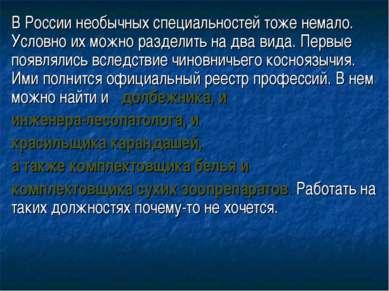В России необычных специальностей тоже немало. Условно их можно разделить на ...