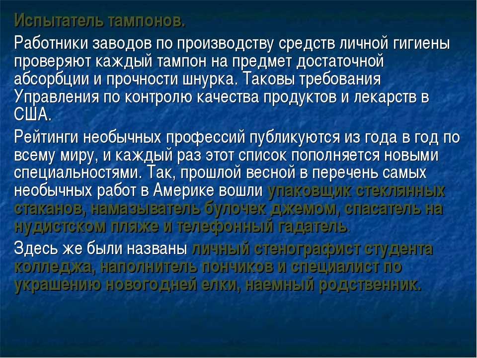 Испытатель тампонов. Работники заводов по производству средств личной гигиены...