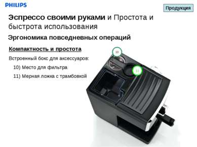 Компактность и простота Встроенный бокс для аксессуаров: 10) Место для фильтр...