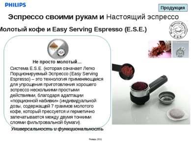 Молотый кофе и Easy Serving Espresso (E.S.E.) Продукция Эспрессо своими рукам...