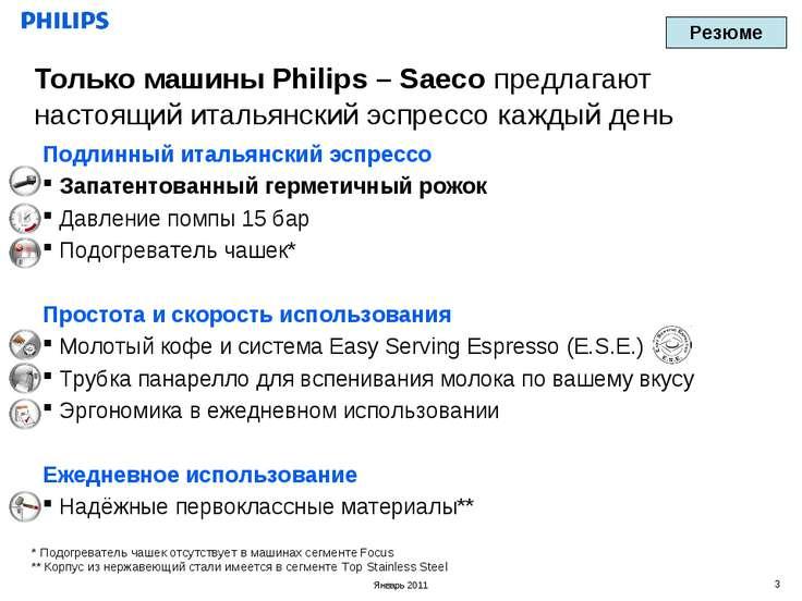 * Только машины Philips – Saeco предлагают настоящий итальянский эспрессо каж...