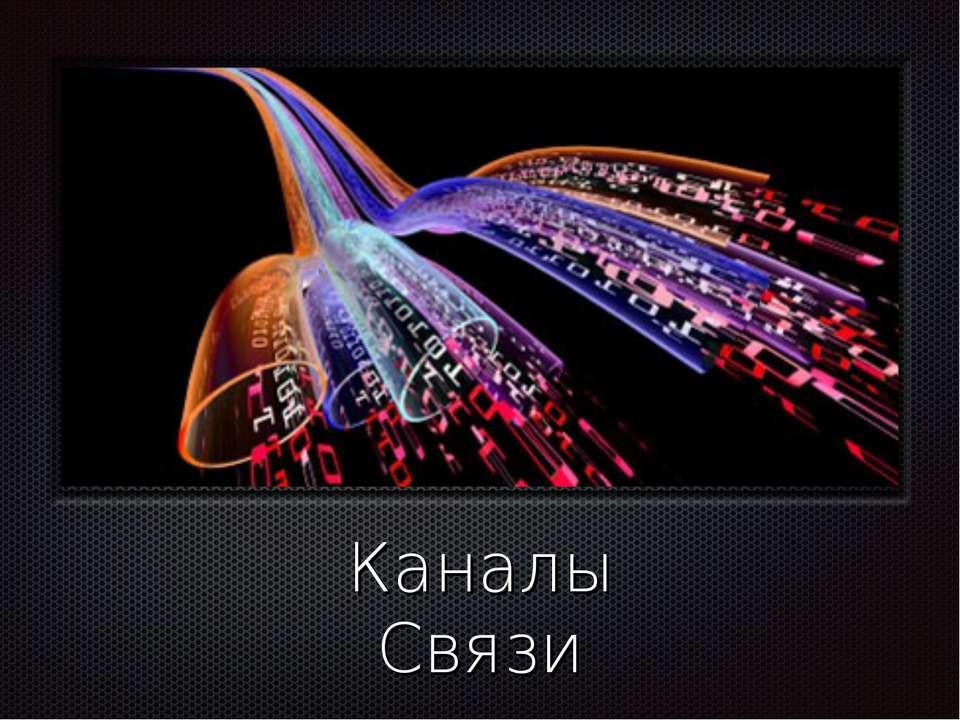 Каналы Связи Текст